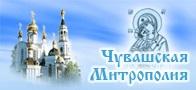Официальный сайт Чувашской митрополии Русской Православной Церкви