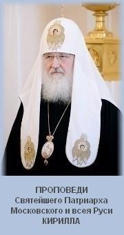 Проповеди Святейшего Патриарха Московского и всея Руси Кирилла